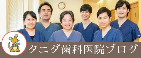 タニダ歯科医院ブログ