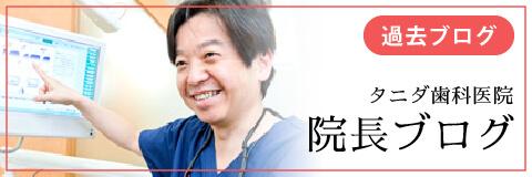 タニダ歯科医院院長ブログ