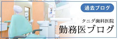 タニダ歯科医院勤務医ブログ